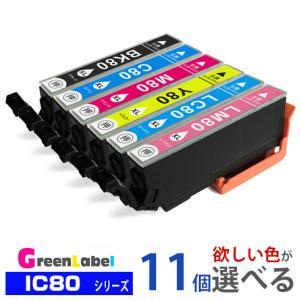 IC6CL80L 欲しい色が11個選べます 増量版 エプソンインク  IC80 互換インク|greenlabel