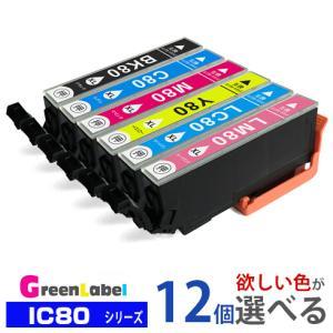 IC6CL80L 欲しい色が12個選べます 増量版 エプソンインク  IC80 互換インク|greenlabel