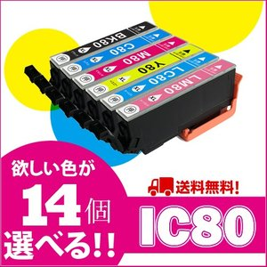 IC6CL80L 欲しい色が14個選べます 増量版 エプソンインク  IC80 互換インク|greenlabel