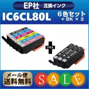 エプソンインクカートリッジ  IC6CL80L + ICBK80L × 3個 (6色セット + ブラック3個) 増量版 プリンターインク IC80 互換インク|greenlabel