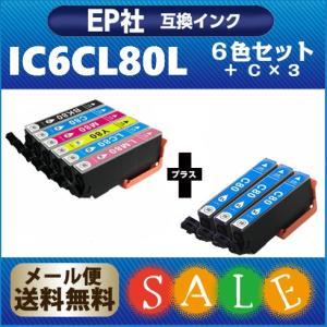 エプソンインクカートリッジ  IC6CL80L + ICC80L × 3個 (6色セット + シアン3個) 増量版 プリンターインク IC80 互換インク|greenlabel