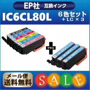 エプソンインクカートリッジ  IC6CL80L + ICLC80L × 3個 (6色セット + ライトシアン3個) 増量版 プリンターインク IC80 互換インク|greenlabel