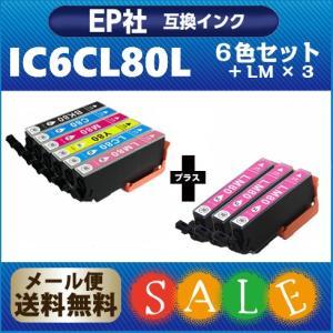 インク  IC6CL80L + ICLM80L × 3個 (6色セット + ライトマゼンタ3個) 増量版 エプソン IC80 互換インク|greenlabel