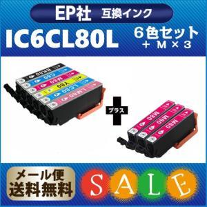 エプソンインクカートリッジ  IC6CL80L + ICM80L × 3個 (6色セット + マゼンタ3個) 増量版 プリンターインク IC80 互換インク|greenlabel