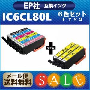 インク  IC6CL80L + ICY80L × 3個 (6色セット + イエロー3個) 増量版 エプソン IC80 互換インク|greenlabel