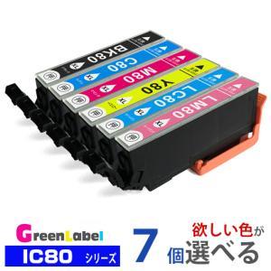 IC6CL80L 欲しい色が7個選べます 増量版 エプソンインク  IC80 互換インク|greenlabel