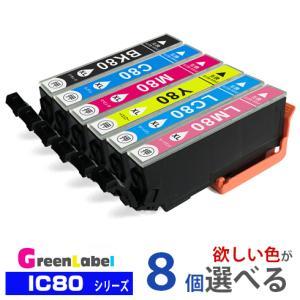 IC6CL80L 欲しい色が8個選べます 増量版 エプソンインク  IC80 互換インク|greenlabel