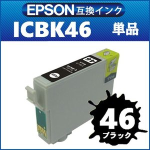 Epson エプソン ICBK46 ブラック IC46 互換インク|greenlabel