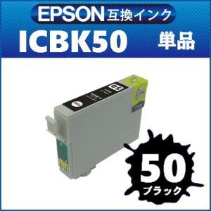 Epson エプソン ICBK50 ブラック IC50 互換インク|greenlabel