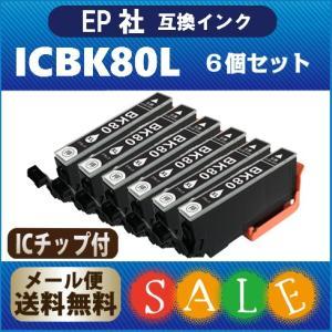 インク   ICBK80L × 6個 ( ブラック6個) 増量版 エプソン IC80 互換インク|greenlabel