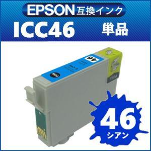 Epson エプソン ICC46 シアン IC46 互換インク|greenlabel