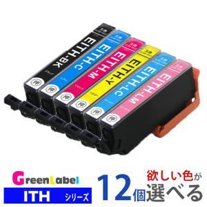ITH-6CL イチョウ 欲しい色が12個選べます エプソンインク  ITH 互換インク|greenlabel
