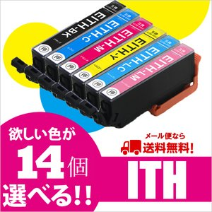 ITH-6CL イチョウ 欲しい色が14個選べます エプソンインク  ITH 互換インク|greenlabel