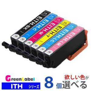 ITH-6CL イチョウ 欲しい色が8個選べます エプソンインク  ITH 互換インク|greenlabel