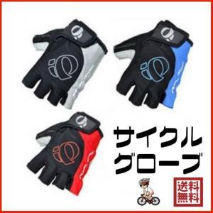 自転車グローブ サイクルグローブ 指切り ロードバイク クロスバイク ハーフフィンガー サイクリング 自転車