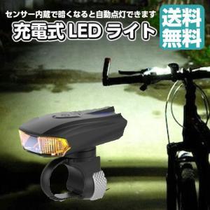 【LED自転車ライト】 自動センサー付 LEDライト 自転車ライト 充電式ライト greenlabel