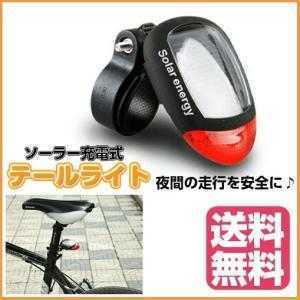 【LED自転車テールライト】ソーラー充電式 LEDライト 自転車ライト 充電式ライト greenlabel