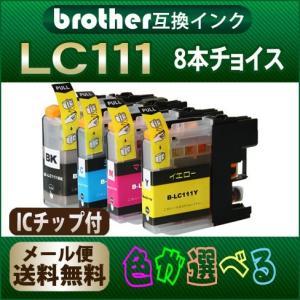 プリンターインク ブラザー 互換インク  LC111 欲しい色が8個えらべます LC111-4PK ブラザー |greenlabel