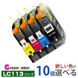 プリンターインク  LC113 欲しい色が10個えらべます ブラザー LC113-4PK|greenlabel
