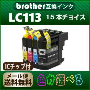 プリンターインク  LC113 欲しい色が15個えらべます ブラザー LC113-4PK|greenlabel
