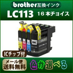 プリンターインク  LC113 欲しい色が16個えらべます ブラザー LC113-4PK|greenlabel