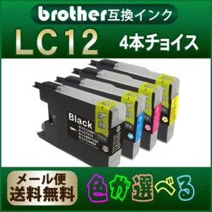 プリンターインク LC12 欲しい色が4個えらべます ブラザー LC12 互換インク|greenlabel