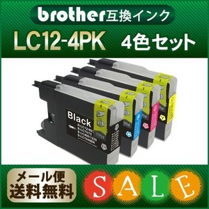 Brother LC12-4PK 4色セット...の関連商品10