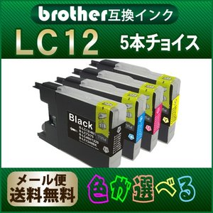 プリンターインク LC12 欲しい色が5個えらべます ブラザー LC12 互換インク|greenlabel