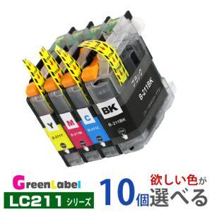 プリンターインク  LC211 欲しい色が10個えらべます ブラザー LC211-4PK|greenlabel