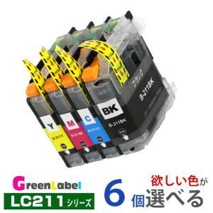 プリンターインク  LC211 欲しい色が6個えらべます ブラザー LC211-4PK|greenlabel
