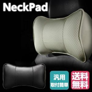 ネックパッド ネック クッション 2個1セット (左右セット) 低反発ウレタン PUレザー