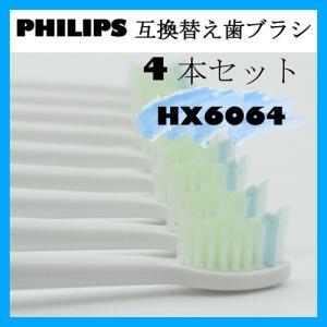 【PHILIPS 互換製品】HX6064 4本組 フィリップス ソニッケアー DiamondClean 音波式歯ブラシヘッド スタンダード  スタンダードサイズ 互換製品|greenlabel