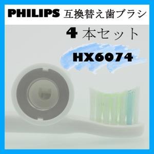 【PHILIPS 互換製品】HX6074 4本組 フィリップス ソニッケアー DiamondClean 音波式歯ブラシヘッド コンパクト  コンパクトサイズ 互換製品|greenlabel