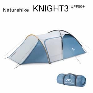 Naturehike KNIGHT3 3人用 キャンプ テント 耐水圧2000 UVカット UPF50+ 日よけ 防雨 前室あり|greenlabel