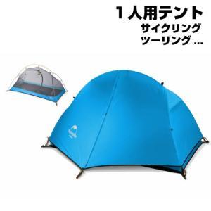 テント 1人用 アウトドア キャンプ コンパクト  ツーリング 二重層 超軽量 防水 【Naturehike】|greenlabel