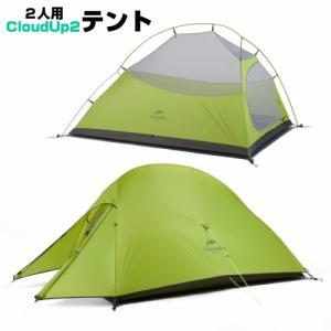 テント 2人用テント ツーリング アウトドア キャンプ用 【Naturehike】|greenlabel