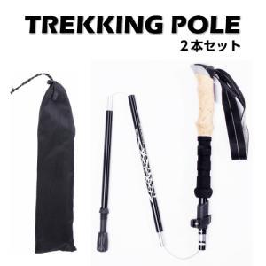3段折りたたみ式 トレッキングポール アルミ製 軽量 2本セット 長さ調整可能 登山杖