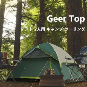 キャンプ テント 2人用 自立式 組立簡単 コンパクト