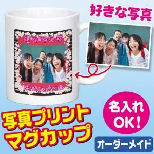 卒業 記念品 名入れ オリジナル マグカップ 写真 最短 プレゼント 1個から  ★ご注文後、4〜1...