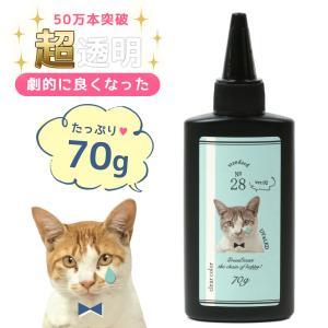 UV-LEDレジン液 70g まさるの涙 クリア 大容量 GreenOceanオリジナル 猫 must レジンクラフト ハードタイプ UVレジン液 LEDレジン液