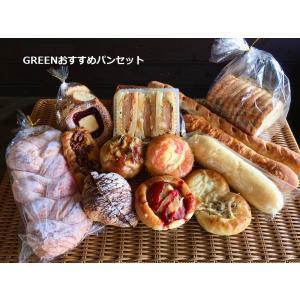 【送料無料】GREENおすすめパンセット! 甘系・惣菜系のバランスも良いセットです 送料込¥3.73...