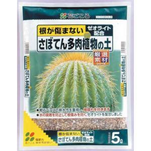 さぼてんに最適な環境をつくるゼオライト・・・ さぼてんの根は、乾燥には強いのですが、水のやり過ぎ・水...
