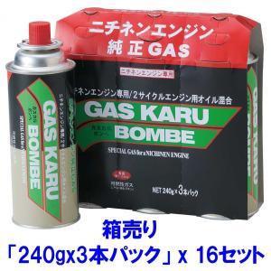 ニチネン 刈払い機ガスカル用 専用カセットボンベ 3本パックx16セット(48本)