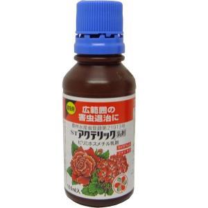 殺虫剤 【アクテリック乳剤】 100ml アブラムシ・ケムシ・コナジラミ・ツツジグンバイ・カイガラムシなどに greenplazai-chikawa