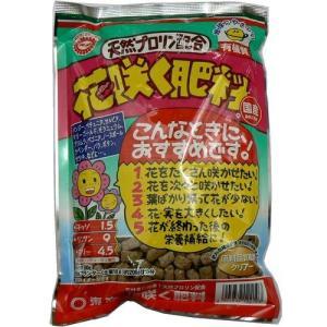有機質肥料 草花の肥料 【花咲く肥料】 小粒 1.5kg