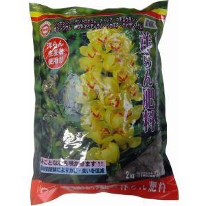 有機質肥料 胡蝶蘭・シンビジウム・デンドロビウム・カトレアなど…の肥料 【洋らんの肥料】 大粒 2kg greenplazai-chikawa