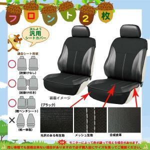 ■年式 2011年12月〜 ■カラー ブラック ■品質 (表)合成皮革・ポリエステル ■フロント2枚...