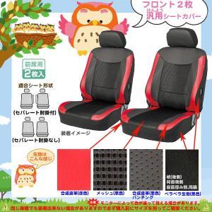 ■カラー ブラック/レッド ■品質 表地.合成皮革.ポリエステル ■汎用(はんよう)シートカバー ■...