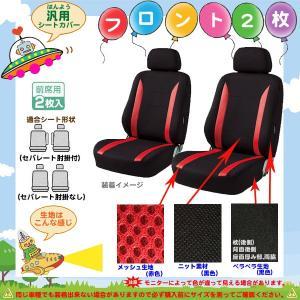 ■カラー ブラック/レッド ■品質 表地.ポリエステル100% ■汎用(はんよう)シートカバー ■フ...