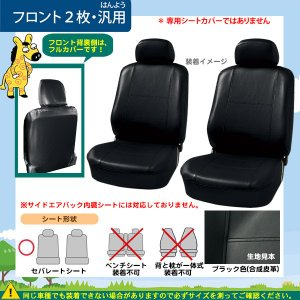 ■カラー ブラック色 ■品質 (表地):合成皮革  ■汎用(はんよう)シートカバー ■フロント2枚(...